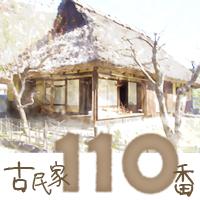 古民家110番